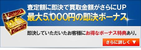 最大5000円の即決ボーナス