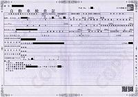 自動車検査証(車検証)サンプル