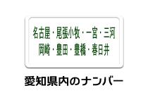 名古屋・尾張小牧・一宮・三河・岡崎・豊田・豊橋・春日井ナンバー
